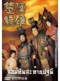 ch593: หนังจีนชุด จอมทัพสะท้านปฐพี The Conqueror s Story (พากย์ไทย) 4 แผ่นจบ