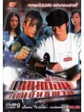 ch597:หนังจีนชุด ถนนเถื่อนคนอันธพาล Westside Story  (พากษ์ไทย) 4 แผ่น