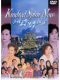 ch599 :หนังจีนชุด A Kindred Spirit สายเลือดสายสัมพันธ์ (พากษ์ไทย) 20 แผ่น