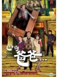 CH603 : หนังจีน A Chip Off The Old Block ย้อนเวลาพาอลวน  [พากษ์ไทย] 5 แผ่นจบ