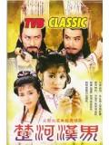 ch454 :หนังจีนชุด สามก๊ก The Battlefield  ตอน กำเนิดราชวงศ์ฮั่น 1 แผ่นจบ