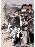 ch515 หนังจีนชุด ไท้เก็กหมัดทะลุฟ้า The Master of Tai Chi พากษ์ไทย  6 แผ่นจบ