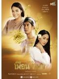 st1148 : ละครไทย เพื่อนแพง  DVD 4 แผ่น