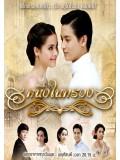 st1150 : ละครไทย หนึ่งในทรวง 2558 DVD 4 แผ่น