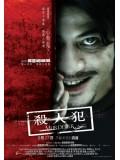 cm0153 : หนังจีน Murderer สับ!.สันดานเชือด DVD 1 แผ่นจบ