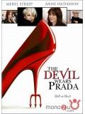 E041 : The Devil Wears Prada นางมารสวมปราด้า MASTER 1 แผ่น