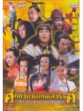 CH034 : หนังจีนชุด ศึกตำนานเทพสวรรค์ 4 แผ่นจบ