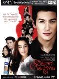 st1155 : ละครไทย ร้อยเล่ห์เสน่ห์ร้าย DVD 4 แผ่น