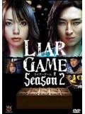 jp0271 : ซีรีย์ญี่ปุ่น Liar Game season 2  [ซับไทย]  5 แผ่นจบ