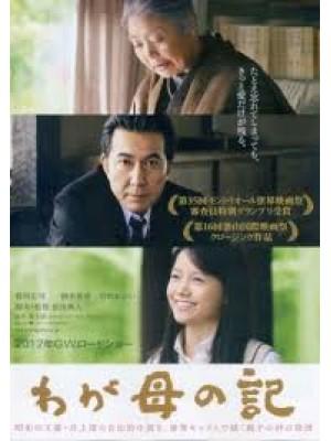 jm056 : หนังญี่ปุ่น  Chronicle Of My Mother กราบหัวใจแม่ แด่หัวใจรัก DVD 1 แผ่น