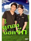 st0180 : ละครไทย ผู้กองยอดรัก [ตุ๋ย+ได๋] 4 แผ่นจบ