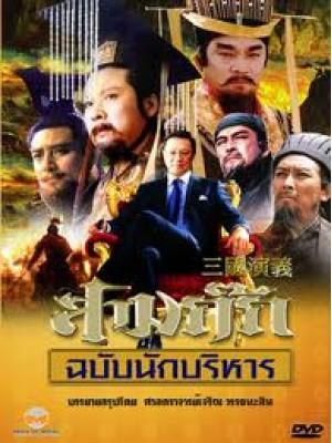 ch000 : หนังจีนชุด สามก๊ก (ฉบับนักบริหาร) [พากย์ไทย] 15 แผ่นจบ