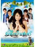 st0435 : ละครไทย รักในม่านเมฆ DVD 5 แผ่น