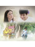 st1151 : ละครไทย Ugly duckling รักนะเป็ดโง่ ตอน Perfect Match   DVD 3 แผ่น