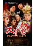 CH688 : ซีรี่ย์จีน ชะตารัก ชะตาชีวิต Pretty Maid (พากย์ไทย) DVD 6 แผ่น