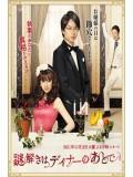 jp0503 : ซีรีย์ญี่ปุ่น Nazotoki wa Dinner no Ato de [ซับไทย] 4 แผ่นจบ