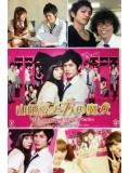 jp0600 : ซีรีย์ญี่ปุ่น Yamada-kun to Nananin no Majo [ซับไทย] 2 แผ่น