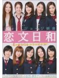 jp0601 : ซีรีย์ญี่ปุ่น Koibumi Biyori (E-girls) [ซับไทย] 2 แผ่น