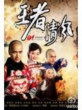 CH686 : ซีรี่ย์จีน ศึกชิงขุมทรัพย์ราชวงศ์ชิง (พากย์ไทย) DVD 8 แผ่น