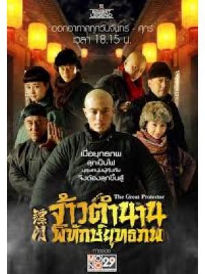 CH690 : ซีรี่ย์จีน จ้าวตำนานพิทักษ์ยุทธภพ The Great Protector  (พากย์ไทย) DVD 8 แผ่น