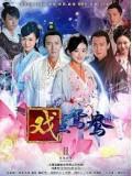 CH689 : ซีรี่ย์จีน สะใภ้จำยอม Cuo Dian Yuan Yang  (พากย์ไทย) DVD 10 แผ่น