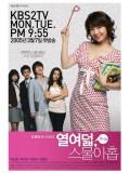 kr0032 : ซีรีย์เกาหลี 18 VS 29 จำแบบไหนใจก็รักเธอ [ซับไทย] 3 แผ่นจบ