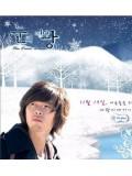 kr0071 : The Snow Queen ลิขิตรักละลายใจ [ซับไทย] 3 แผ่นจบ