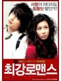 km002 : The Perfect Couple คู่ซ่าส์ ภารกิจป่วน (ซับไทย) 1 แผ่น