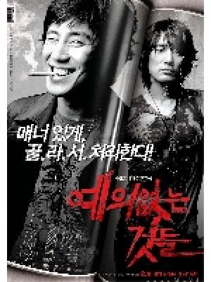 km014 : No mercy for the rude ยิ้มซ่าส์ฆ่าไม่เลือก (ซับไทย) DVD 1 แผ่น