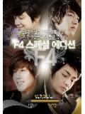 kr490 : Boy Over Flower Special (ซับไทย) 1 แผ่น