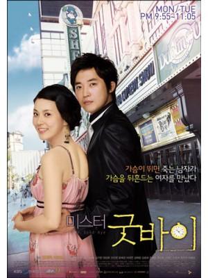 kr515 : ซีรีย์เกาหลี Mr.Goodbye [ซับไทย]  12 แผ่นจบ