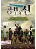 kr534 : ซีรีย์เกาหลี Lord of Study [ซับไทย] 4 แผ่นจบ