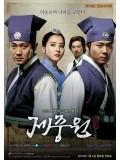 kr573 : ซีรีย์เกาหลี Jejungwon [ซับไทย] 9 แผ่นจบ