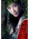 kr610 : ซีรี่ย์เกาหลี Gumiho Tale of the Fox's Child (ซับไทย) 8 แผ่น