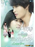 kr609 :ซีรีย์เกาหลี Loving You a Thousand Times(พากย์ไทย)11 แผ่น