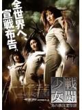 kr819 : Mutant Girls Squad (ซับไทย) 1 แผ่น