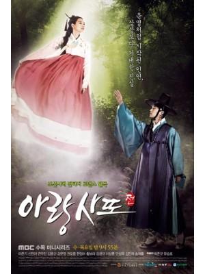 kr972 : ซีรีย์เกาหลี Tale of Arang อารังภูตสาวรักนิรันดร์ ( พากย์ไทย) 8 แผ่นจบ