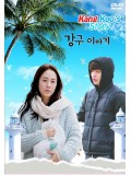 krr1068 : ซีรีย์เกาหลี Kang Koo S Story [MiniSeries] (ซับไทย ) 1 แผ่น