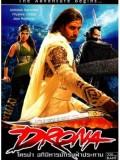 AD003: หนังอินเดีย Drona โดรน่า อภินิหารนักรบฟ้าประทาน Master 1 แผ่น