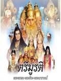 AD004: ซีรี่ย์อินเดีย ตรีมูรติ (พากษ์ไทย) DVD 8 แผ่น