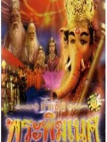 AD005: ซีรี่ย์อินเดีย พระพิฆเนศ (พากษ์ไทย) DVD 4 แผ่น