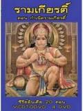 AD006: ซีรีย์อินเดีย รามเกียรติ์ (พากษ์ไทย) DVD 4 แผ่น