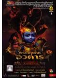 AD011: ซีรี่ย์อินเดีย Little Krishna พระกฤษณะอวตาร (พากษ์ไทย) 3 แผ่น