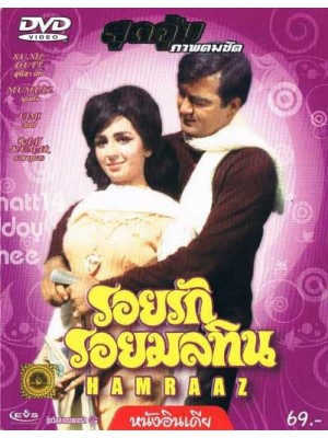 AD017 : หนังอินเดีย HAMRAAZ รอยรัก รอยมลทิน Master 1 แผ่น