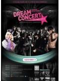 cs209 : ดีวีดีคอนเสิร์ต Dream Concert 2010 DVD 1 แผ่น