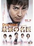jp0641 : ซีรีย์ญี่ปุ่น DOCTORS Season 1 Saikyou no Meii หมอหัวใจศัลยแพทย์ 1 [พากย์ไทย] 4 แผ่น