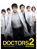 jp0642 : ซีรีย์ญี่ปุ่น DOCTORS Season 2 Saikyou no Meii หมอหัวใจศัลยแพทย์ 2 [พากย์ไทย] 2 แผ่น