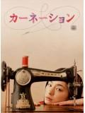 jp0654 : ซีรีย์ญี่ปุ่น Carnation ราชินีดีไซเนอร์ [พากย์ไทย] 13 แผ่น