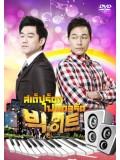 krr1234 : ซีรีย์เกาหลี Big Heat สเต็ปร็อค ไฟนอลรัก [พากษ์ไทย] 3 แผ่นจบ
