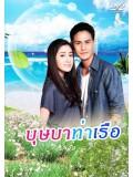 st1136 : ละครไทย บุษบาท่าเรือ 5 แผ่นจบ